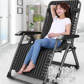 折疊椅床兩用單人辦公室夏季家用夏天涼爽午睡神器床躺椅 JY6432【潘小丫女鞋】