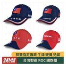 帽子 台灣正品棒球帽 台灣正品國旗帽 棒球帽 鴨舌帽 遮陽帽子 (大人版)