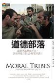 (二手書)道德部落:道德爭議無處不在,該如何建立對話、凝聚共識?