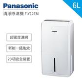 【天天限時 送日式5入碗】Panasonic 國際牌 F-Y12EM 6L 清淨除濕機 1級能效