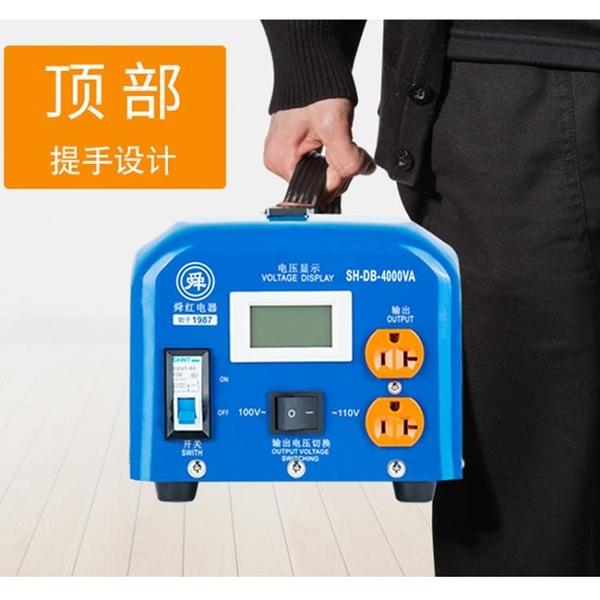 變壓器 舜紅4000W工業版電源變壓器110v轉220v出國用【工業版4KA(美)】 宜品