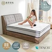 【藤原傢俬】白雪點點黑三線天絲乳膠硬式獨立筒床墊(單人加大3.5尺)
