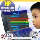 ® Ezstick HP X360 14-dh0000TX 防藍光螢幕貼 抗藍光 (可選鏡面或霧面)