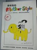 【書寶二手書T8/保健_YID】徐玫怡的Mother Style_育兒手記_徐玫怡