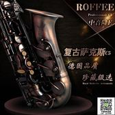 薩克斯 德國ROFFEE中音薩克斯管樂器中音降E調初學入門薩克斯專業演奏級 igo薇薇