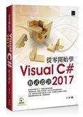 從零開始學Visual C#2017程式設計