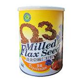 綠源寶~黃金亞麻仁籽粉350公克/罐