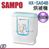 【信源電器】400W【聲寶SAMPO 烘被機】HX-SA04B
