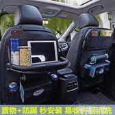汽車座椅收納袋 多功能車載後背雜物掛袋椅背儲置物袋車內裝飾用品  mks阿薩布魯