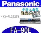 [ Panasonic 副廠碳粉匣 KX-FA90E FA-90E ][2000張] 雷射傳真機 FX-FL323TW