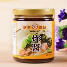 【菇王】炸醬(240g/罐)