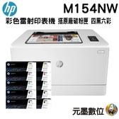 【搭204A原廠四黑六彩 登錄送好禮】HP Color LaserJet Pro M154nw 雙頻無線網路彩色雷射印表機