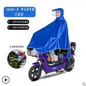 新品-雨衣摩托車電動電瓶車頭盔式雨衣男女單人加大成人騎行雨衣雨披 【免運】