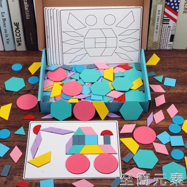 益智區玩具小班幼兒園中班材料蒙氏早教寶寶3幾何形狀拼圖兒童5歲 至簡元素