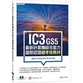 IC3 GS5最新計算機綜合能力國際認證總考核教材(適用IC3 GS5 2016與IC3 GS5)