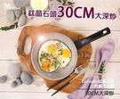 韓國Ecoramic 鈦晶石頭抗菌不沾鍋...