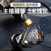 主播高音質游戲K歌直播耳機帶麥監聽入耳式加長線3米電腦有線耳塞 快速出貨 快速出貨