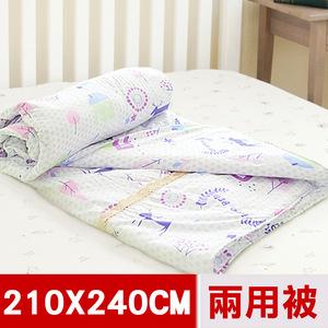 【米夢家居】夢想家園系列-台灣製造精梳純棉兩用被套(白日夢)7X8尺特大