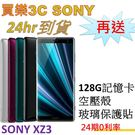 SONY XZ3 雙卡手機 64G,送 128G記憶卡+空壓殼+玻璃保護貼,24期0利率