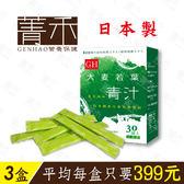 菁禾GENHAO大麥若葉青汁3盒,青汁,日本青汁,青汁酵素,酵素,日本製造