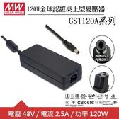 MW明緯 GST120A48-P1M 48V全球認證桌上型變壓器 (120W)