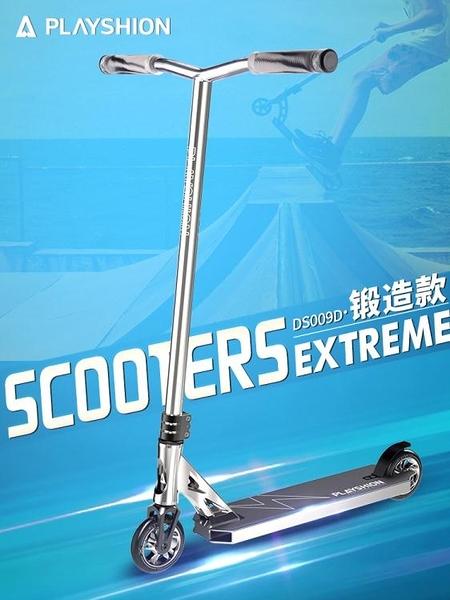 電動滑板車 佩尚playshion專業極限滑板車競技特技花式代步刷街Pro Scooter 風馳