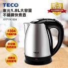 TECO東元 1.8L大容量不鏽鋼快煮壺...