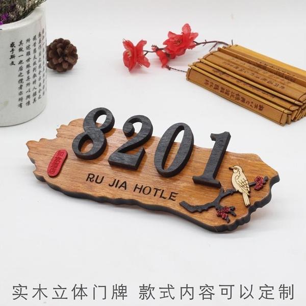 促銷 包廂包間包房飯店酒店賓館民宿農家樂實木木質復古懷舊中式門