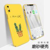 蘋果X手機殼磨砂硬殼情侶套可愛卡通iPhoneX女款輕薄 AD1074『伊人雅舍』