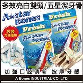 *WANG*A-Star Bones 多效亮白雙頭潔牙骨-(大袋裝)