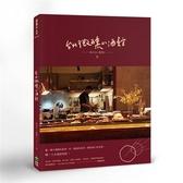 (二手書)台北微醺小酒館