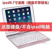 ipad鍵盤 藍芽鍵盤保護套air3蘋果Pro10.5平板電腦11版6殼子9.7英寸a1893可愛網紅A2152全包2018ipdaT 3色