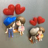 情侶冰箱貼磁貼一套3D立體卡通動漫裝飾吸鐵石【步行者戶外生活館】