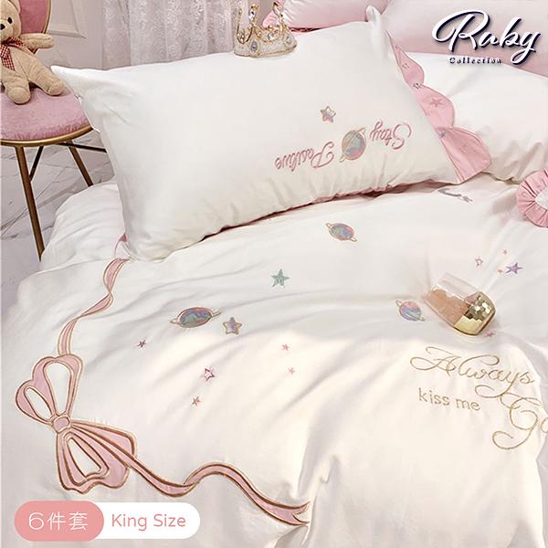 床包 浪漫公主星球六件式被套床罩組 (King Size)-Ruby s 露比午茶