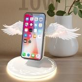 【Love Shop】天使之翼無線充電器/10w快充/抖音同款/網紅/無限充天使翅膀/充電器