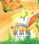 (二手書)童話風(精)【小詩人系列】