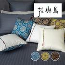 《40支紗》【40*40抱枕套(一入)-共3色】(不含枕心)花與鳥100% 精梳棉單品賣場-麗塔LITA-