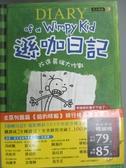 【書寶二手書T9/語言學習_JME】遜咖日記-改造葛瑞大作戰_Jeff Kinney