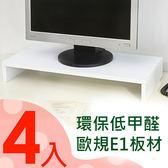 螢幕架【澄境】4入組-原木質感低甲醛防潑水桌上架 鍵盤架 電腦架 收納架 主機架 置物架 ST016