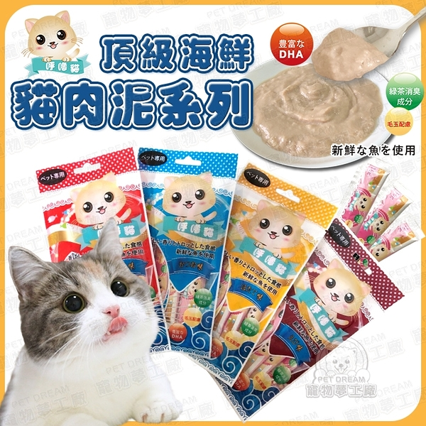 呼嚕貓頂級海鮮貓肉泥 貓肉泥 貓零食 呼嚕貓 台灣製造肉泥條 肉泥 海鮮肉泥 寵物零食
