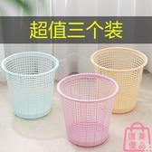 3個裝 家用簡約垃圾桶客廳創意塑料紙簍臥室廚房衛生間可愛【匯美優品】