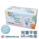 摩戴舒 MOTEX 兒童口罩 平面型 醫用口罩 耳掛式 外科口罩 耳掛口罩(1盒10包/1包5入/共50片裝/藍色)