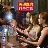 自拍桿補光燈自拍照神器桿通用蘋果7小米oppo華為vivo手機x藍芽三腳架殼 印象部落