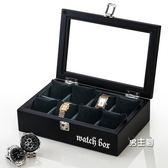 歐式復古木質天窗手錶盒子八只裝手錶展示盒首飾手鍊盒收納盒XW 特惠免運