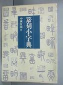 【書寶二手書T2/藝術_IIG】篆刻小字典_中西庚南