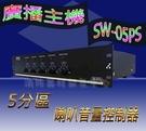 廣播主機5分區廣播專用喇叭選擇器 分區音量可調整 非POKKA PSW-501 分區選擇器 台製