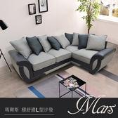 IHouse-瑪爾斯 極舒適L型沙發面左