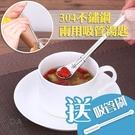 吸管 湯匙 多功能吸管 吸管勺 [送吸管刷] 兩用湯匙 多功能 平口吸管 不鏽鋼 過濾(V50-1669)