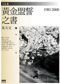(二手書)黃金盟誓之書:1981-2000