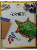 二手書博民逛書店 《我會雕塑》 R2Y ISBN:9579277699│金